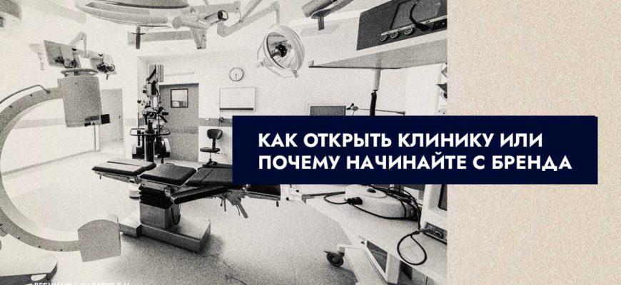 вебинар как открыть клинику