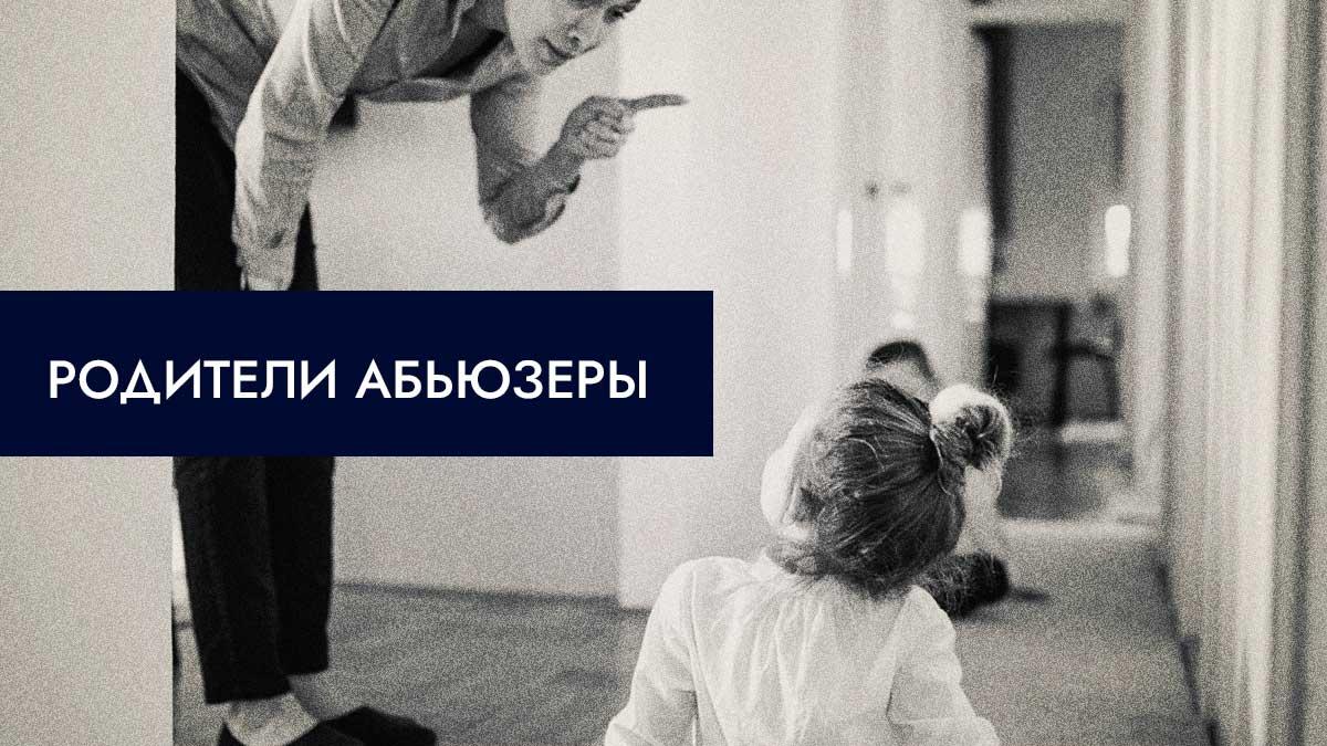 абьюзеры родители